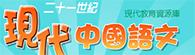 現代中國語文